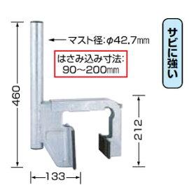 【送料無料】日本アンテナ アンテナ取付金具(コンクリート手すり取付用) PVT-42KZ