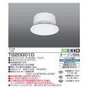 TAKIZUMI タキズミ LED小型シーリングライト 650lm 昼光色 TG20001D
