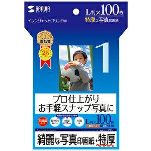サンワサプライ インクジェット写真印画紙 特厚 L版 100枚 JP-EP6L