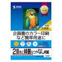 サンワサプライ インクジェットスーパーファイン用紙 200枚 JP-EM4NA4N-200
