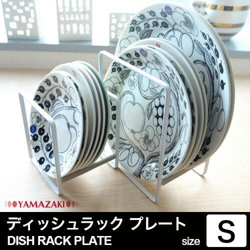 山崎実業 ディッシュラック プレート S ホワイト 2323