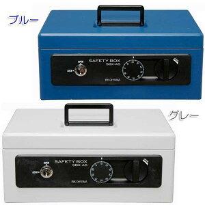 アイリスオーヤマ 手提げ金庫A5 ブルー SBX-A5-BL