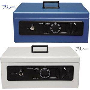 【送料無料】アイリスオーヤマ 手提げ金庫A4 グレー SBX-A4-GY