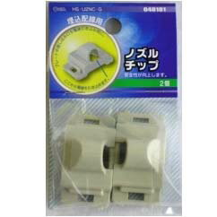 オーム電機ノズルチップ2個入りHS-U2NC-G