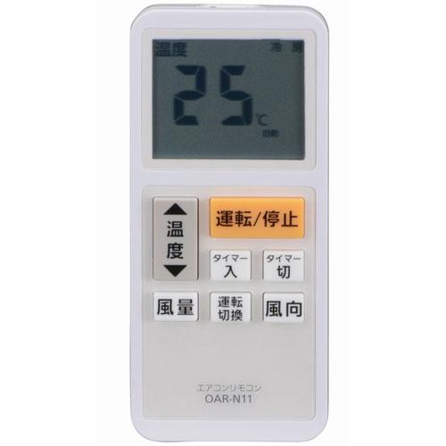 オーム電機 汎用 エアコンリモコン 国内主要メーカー15社対応 OAR-N11