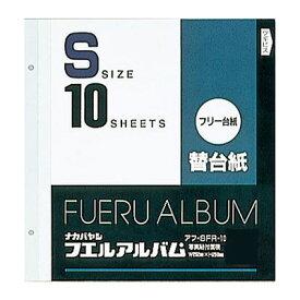 ナカバヤシ フリー替台紙 S アフ-SFR-10