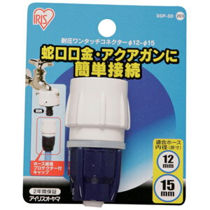 アイリスオーヤマ 耐圧ワンタッチコネクターΦ12-15 台紙 ホワイト/マリンブルー SGP-3D
