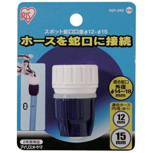 アイリスオーヤマ スポット蛇口口金Φ12-15 台紙 ホワイト/マリンブルー SGP-29D
