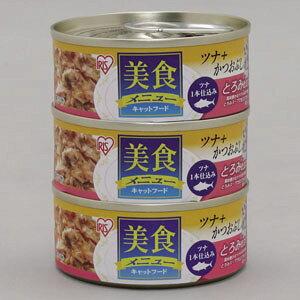 アイリスオーヤマ 美食メニュー3Pツナ一本仕込み かつおぶし入りとろみ仕立て 70g×3 CB-70KT×3P ◇◇