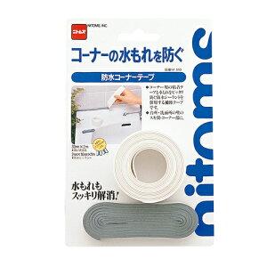 ニトムズ防水コーナーテープ30mm×2MM510