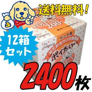 【送料無料】サンテックオプト ペット用ウンチ処理袋 ポイ太くん 2400枚[200枚X12] US-200【smtb-u】