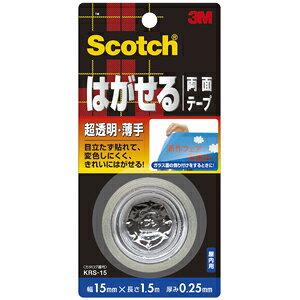 3M スリーエム スコッチ はがせる両面テープ 薄手 15mm×1.5m 超透明 KRS-15