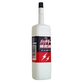 古河薬品工業 KYK バッテリー補充液 とんがりバッテリー 200ml 00-218