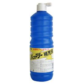 古河薬品工業 KYK バッテリー補充液 お徳用サイズ 1L 01-001