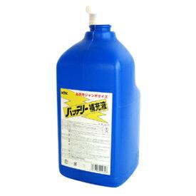 古河薬品工業 KYK バッテリー補充液 お徳用サイズ 2L 02-001