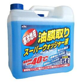 古河薬品工業 KYK 寒冷地用 油膜取り スーパーウオッシャー液 5L 15-002