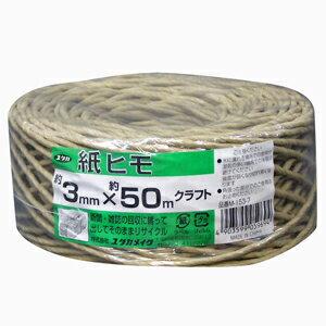 ユタカメイク 紙ヒモ 約3mm×約50m クラフト M-153-7