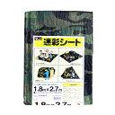 ユタカメイク 迷彩シート 1.8m×2.7m MS#20-02