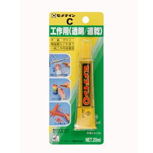 セメダイン 工作用 透明 速乾 接着剤 セメダインC 20ml CA-114