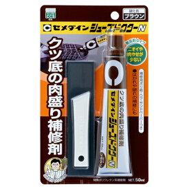 セメダイン クツ底の肉盛り補修材 シューズドクターN ブラウン 50ml HC-002
