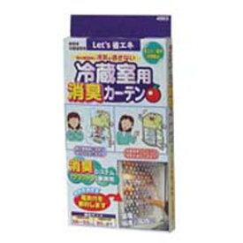 冷蔵室用消臭カーテン 4503 DLI1301