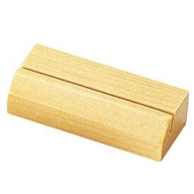 えいむ 木製カード立て(角型) 木理-41 白木 PEI1802