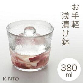 KINTO キントー ガラス ミニ浅漬鉢 CL(380ml) 55017 ATK7001