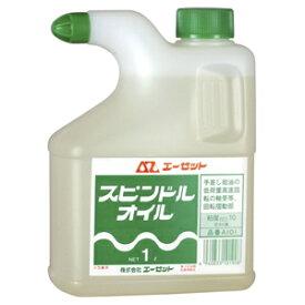 AZ エーゼット スピンドルオイル 1L A101