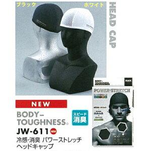 おたふく手袋 ボディタフネス 冷感・消臭 パワーストレッチ ヘッドキャップ JW-611 ホワイト