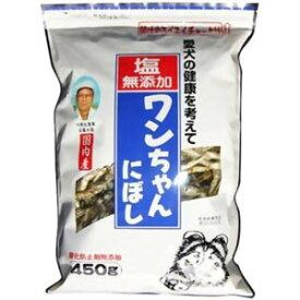 サカモト 塩無添加ワンちゃんにぼし 450g 940287 ◇◇