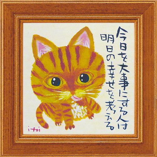 ユーパワー Tadaharu Itoi 糸井忠晴 ミニアートフレーム 明日の幸せを考える IT-00556