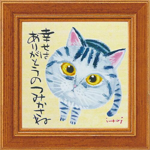 ユーパワー Tadaharu Itoi 糸井忠晴 ミニアートフレーム 幸せはありがとうのつみかさせ IT-00557