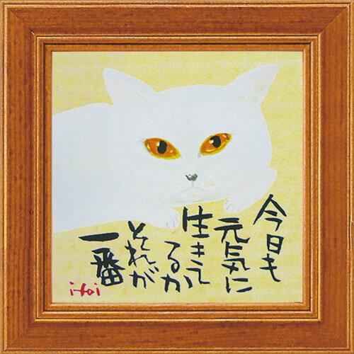 ユーパワー Tadaharu Itoi 糸井忠晴 ミニアートフレーム 今日も元気に生きてるか IT-00559