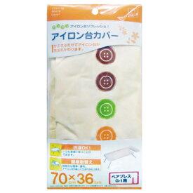 山崎実業 アイロン台カバー ペアプレス G-1用 04645