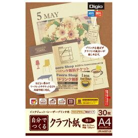 ナカバヤシ 自分でつくるクラフト紙/A4 30枚厚口/ライトブラウン JPK-A430T-LB