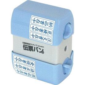 ナカバヤシ 印面回転式スタンプ 伝票バン STN-604