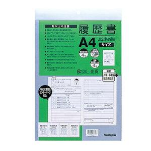 ナカバヤシ 履歴書 JIS規格帳票 A4 ヨR-A4S