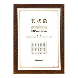 ナカバヤシ 賞状額 B4判 木製金ラックフレーム フ-KW-105J-H 【証書 卒園 卒業 資格 受賞 コンクール】