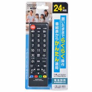 オーム電機24社対応TV用シンプルリモコンR570ブラックAV-R570N-K