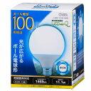 オーム電機 LED電球 ボール電球形 100形相当 密閉器具対応 広配光タイプ 昼光色 LDG11D-G AS9