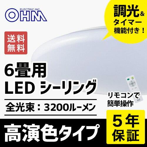 【期間限定送料無料】オーム電機 LEDシーリングライト 6畳用 LE-Y37D6G-W3【smtb-u】