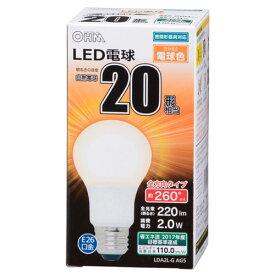 オーム電機 LED電球 一般電球形 E26 20W形相当 電球色 全方向 密閉器具対応 220lm LDA2L-G AG5
