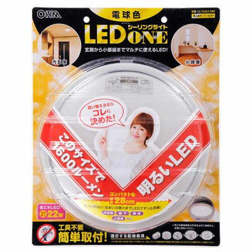 オーム電機 LEDシーリングライトONE L色 LE-Y22LE-ONE 電球色