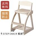 【送料無料】コイズミ 木製チェア 板座 CDC-761WW 【4ステップチェア イス 学習椅子】