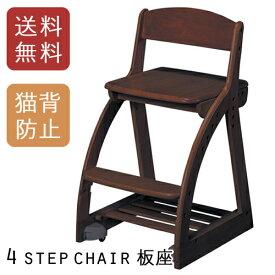 【送料無料】コイズミ 木製チェア 板座 CDC-765WT 【4ステップチェア イス 学習椅子】
