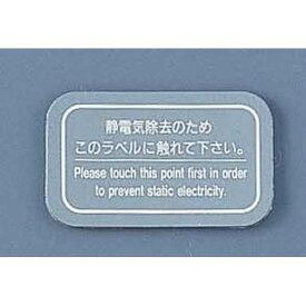 静電気除去シート(3枚入) JD10−04D ダークグレー ZSI9702