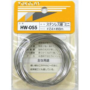 和気産業 WAKI 工作・補修用 ステンレス線 HW-055 #24×8m ミニ
