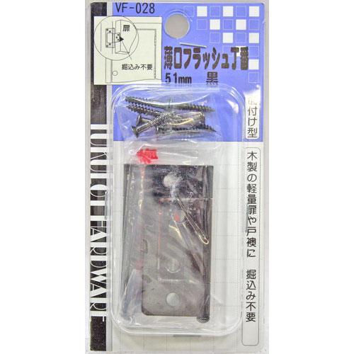薄口フラッシュ丁番 VF-028 51mm クロ 500602800