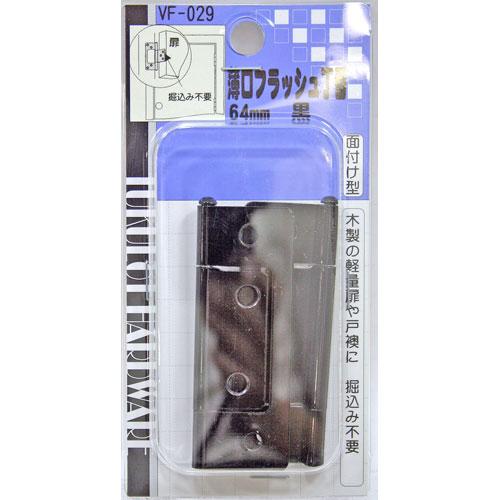 薄口フラッシュ丁番 VF-029 64mm クロ 500602900