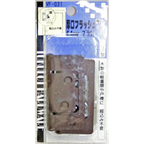 厚口フラッシュ丁番 VF-031 64mm ブラウン 500603100